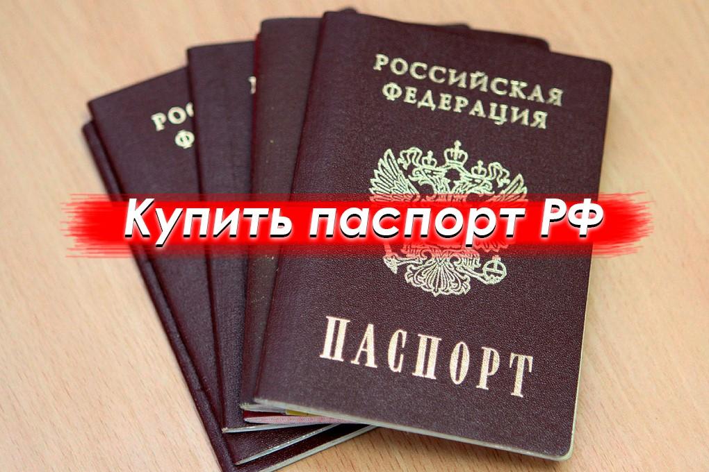 купить паспорт с проводкой